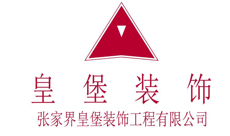张家界皇堡装饰工程有限公司
