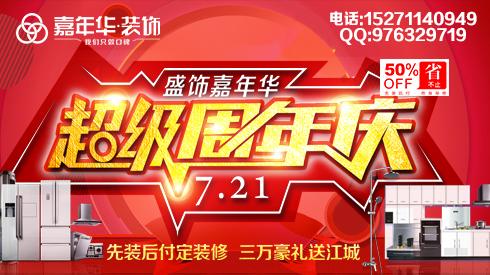 嘉年华装饰7.21超级周年庆