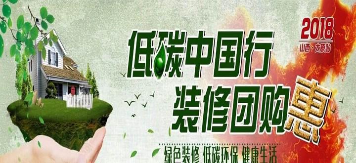 低碳中国行 装修团购惠