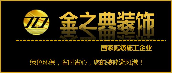 惠州市金之典装饰工程有限公司
