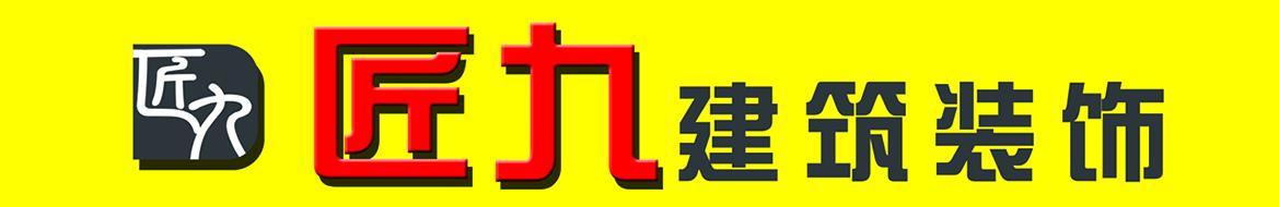 淮北市匠九建筑装饰工程有限公司