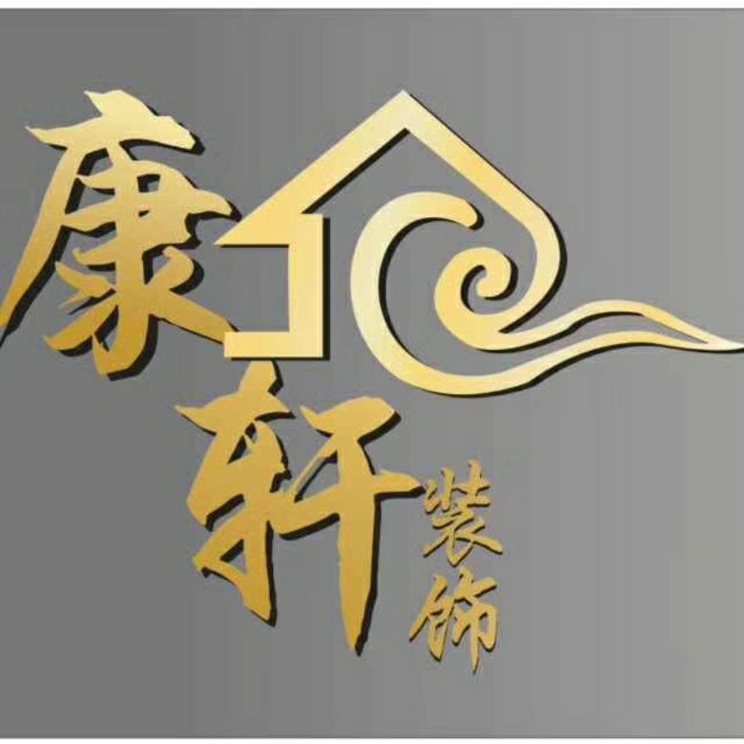 深圳市康轩装饰有限公司