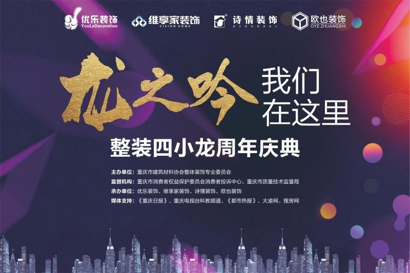 龙之吟周年庆典