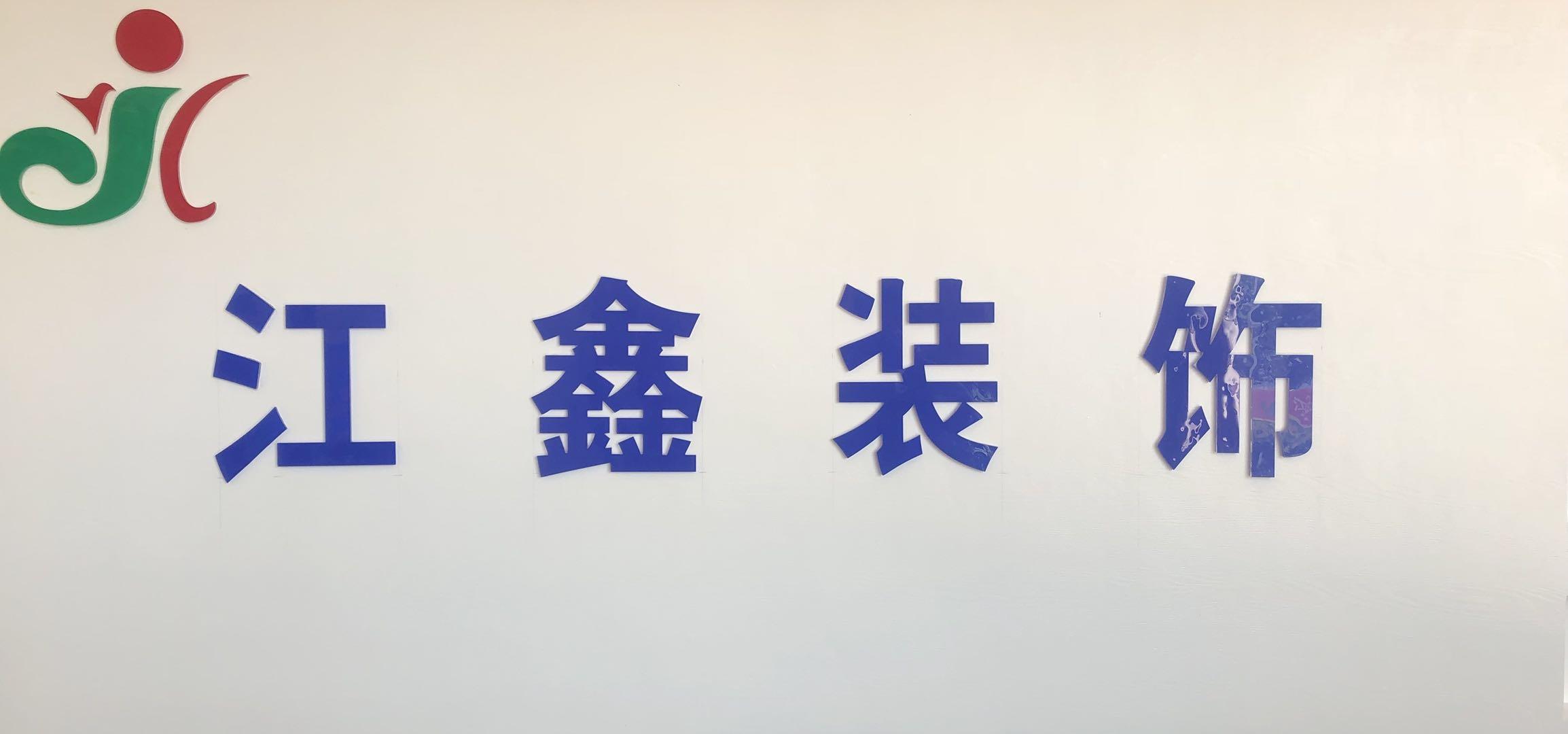 吉安江鑫装饰工程有限公司