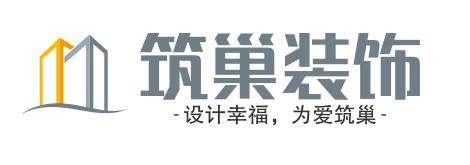 山西筑巢装饰设计工程有限公司