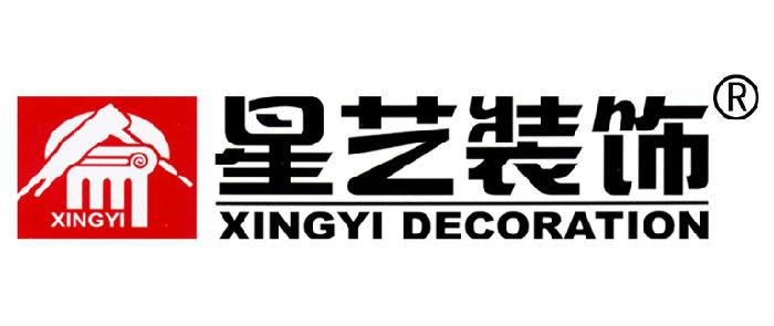广东星艺装饰集团股份有限公司