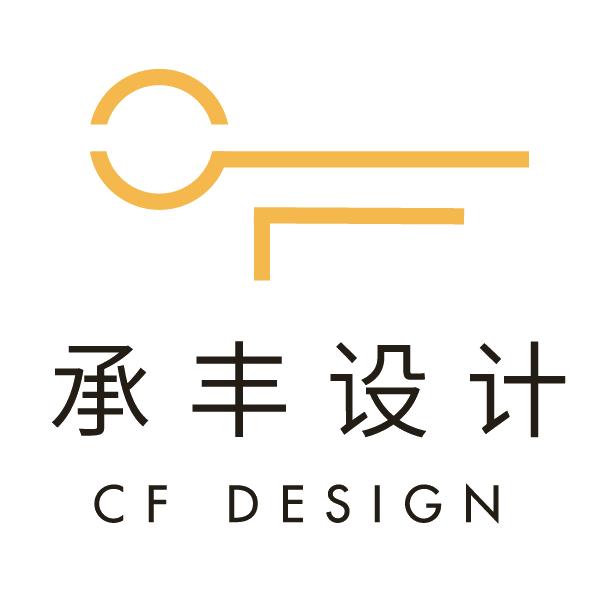 珠海承丰室内设计工程有限公司