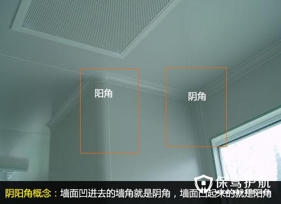 阴阳角是什么?阴阳角对家装有什么影响?