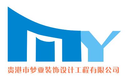 贵港梦亚装饰设计工程有限公司