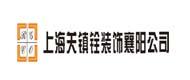 襄阳关镇铨装饰工程有限公司