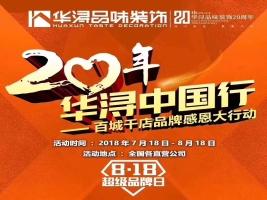 华浔20周年中国行全国优惠大联动