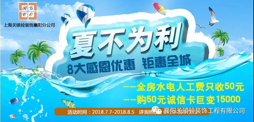 """关镇铨装饰""""夏不为利""""8大感恩钜惠火爆开启啦"""