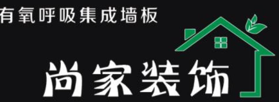湛江市尚家装饰工程有限公司