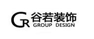 洛阳谷若装饰设计有限公司