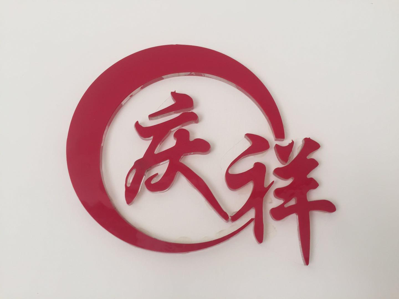 高县江河居装饰有限公司