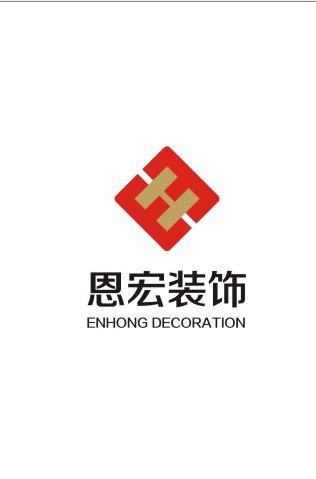 湖北恩宏装饰设计工程有限公司