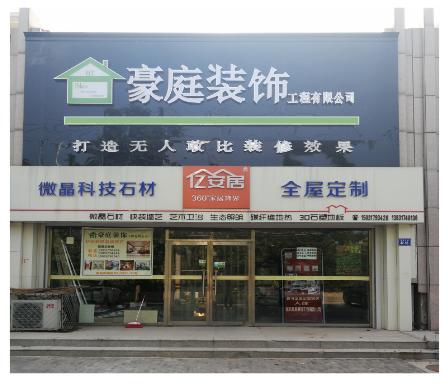 献县豪庭装饰工程有限公司