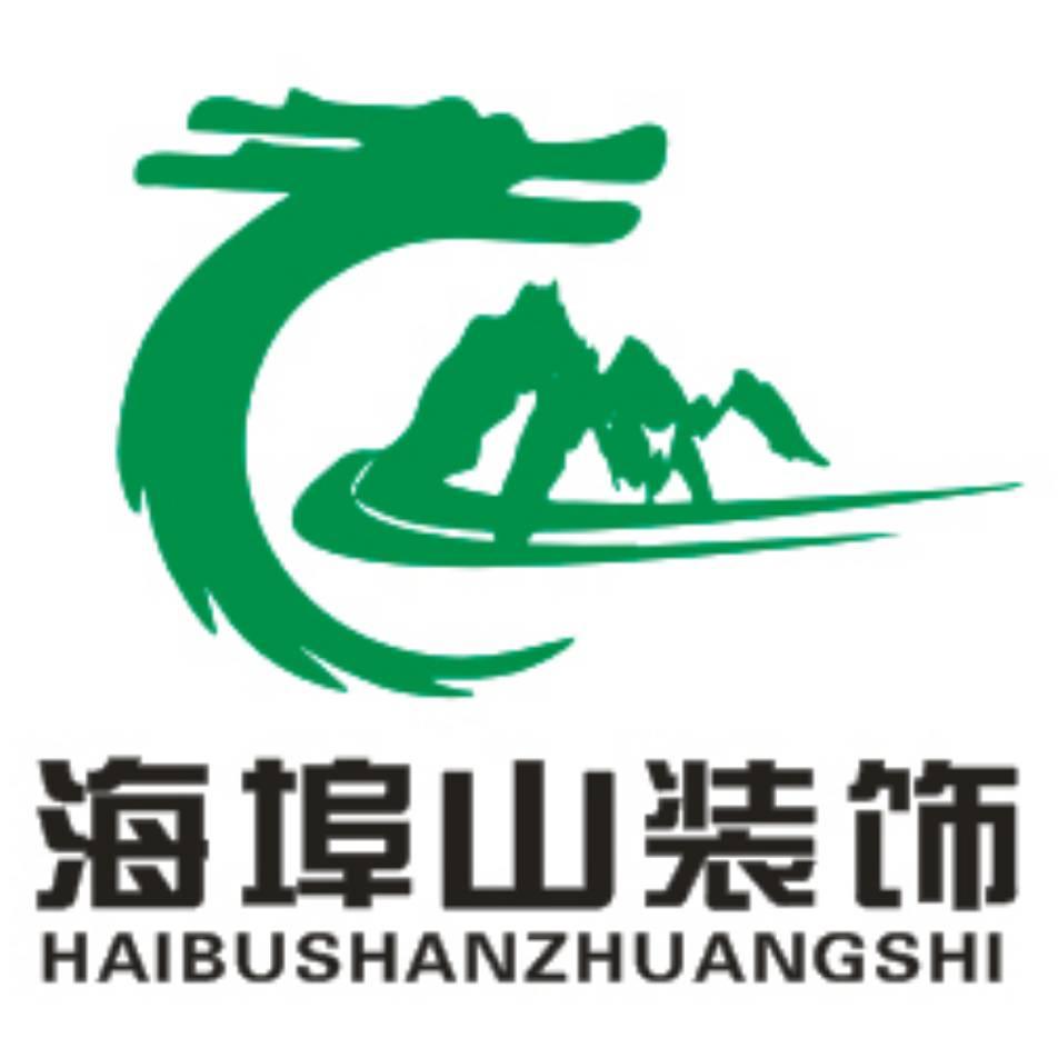江西海埠山装饰有限公司