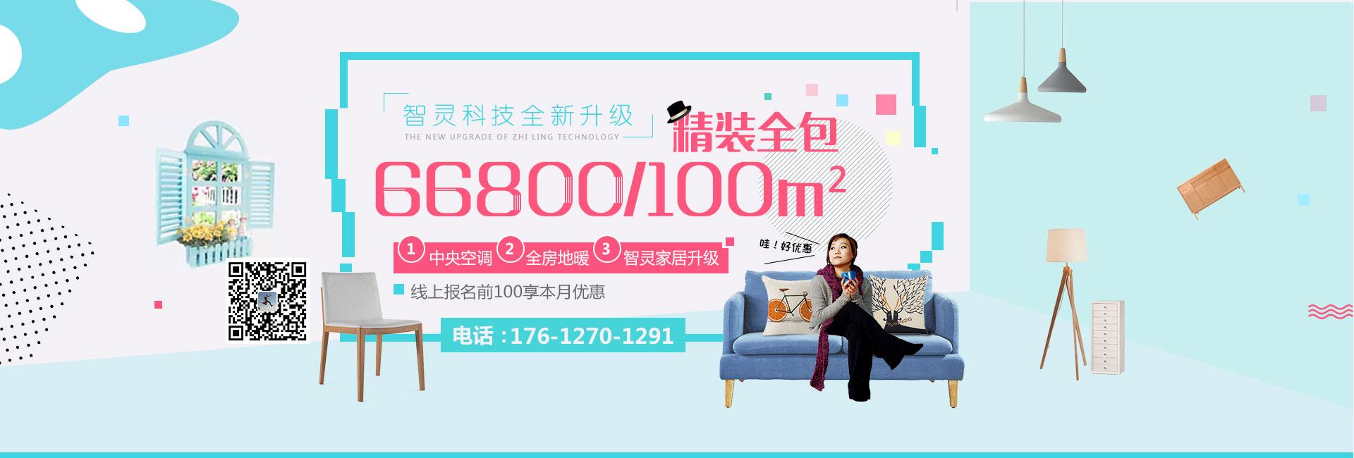 66800精致全包100平!