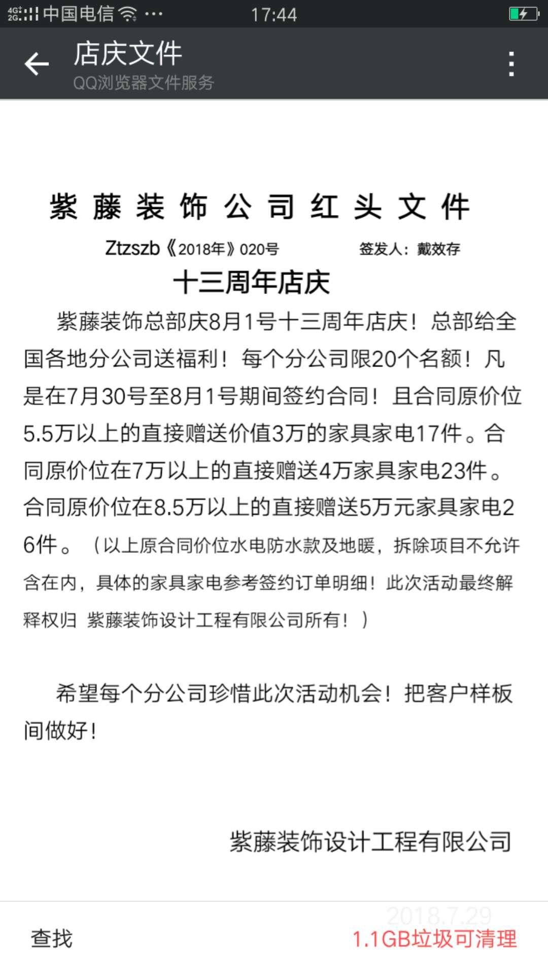 紫藤总公司十三周年店庆送福利