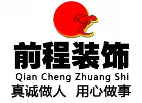镇江市前程装饰工程有限公司