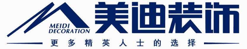 湖南美迪建筑装饰设计工程有限公司邵阳分公司