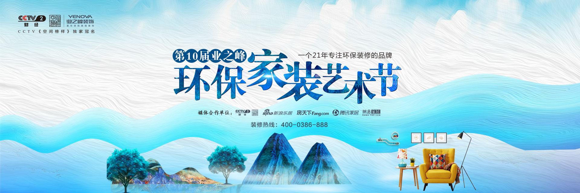 一个专注环保装修21年的品牌 | 第十届业之峰环保家装艺术节开幕!