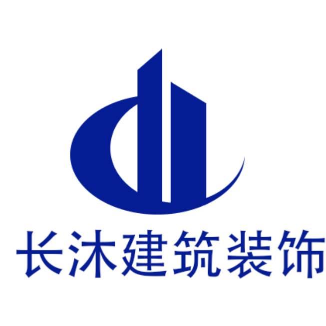 张掖市长沐建筑装饰有限责任公司