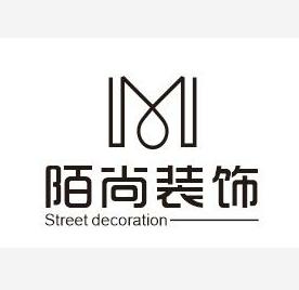 湖南陌尚建筑装饰设计工程有限公司