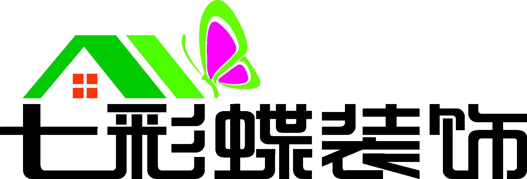 陕西七彩蝶装饰工程有限公司