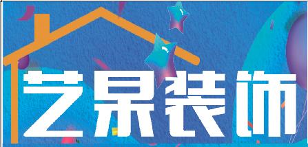 东莞市艺杲装饰设计工程有限公司