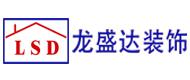 天津市龙盛达装饰工程有限公司