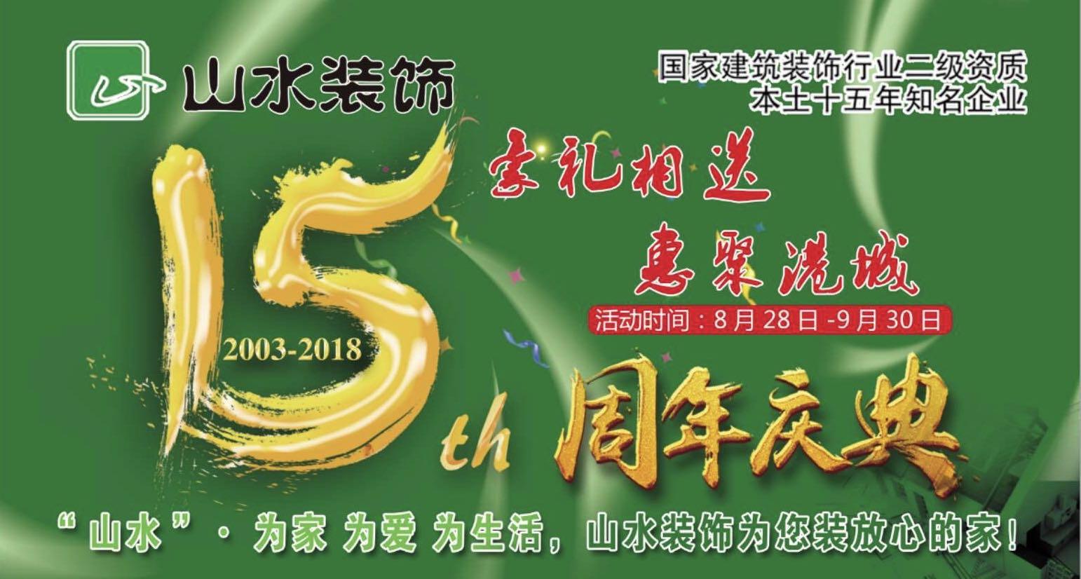 山水装饰15周年庆9月钜惠港城 震撼来袭