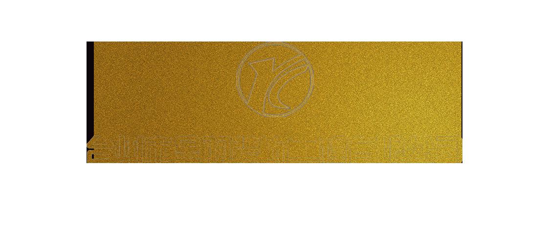台州市金羽装饰工程有限公司
