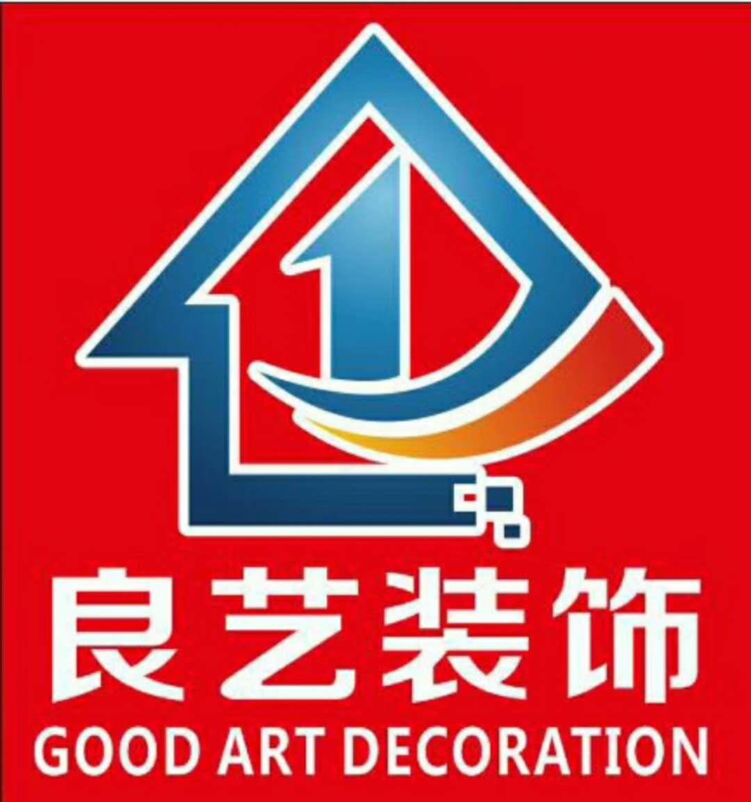 杭州良艺装饰工程有限公司