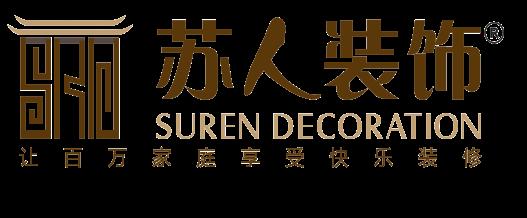 郑州苏人装饰有限公司
