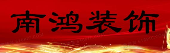 淮南南鸿装饰工程有限公司