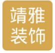 广州靖雅装饰工程有限公司
