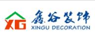 珠海鑫谷装饰设计工程有限公司