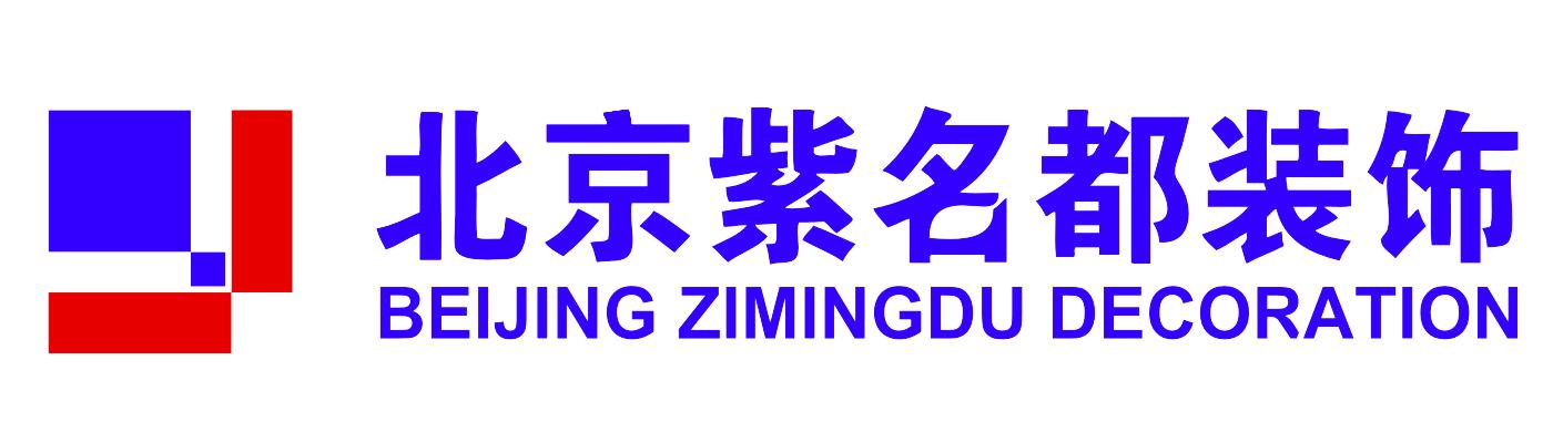 北京紫名都装饰工程有限公司