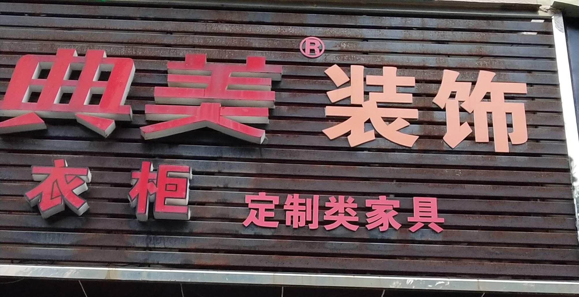 宁远县典美装饰店