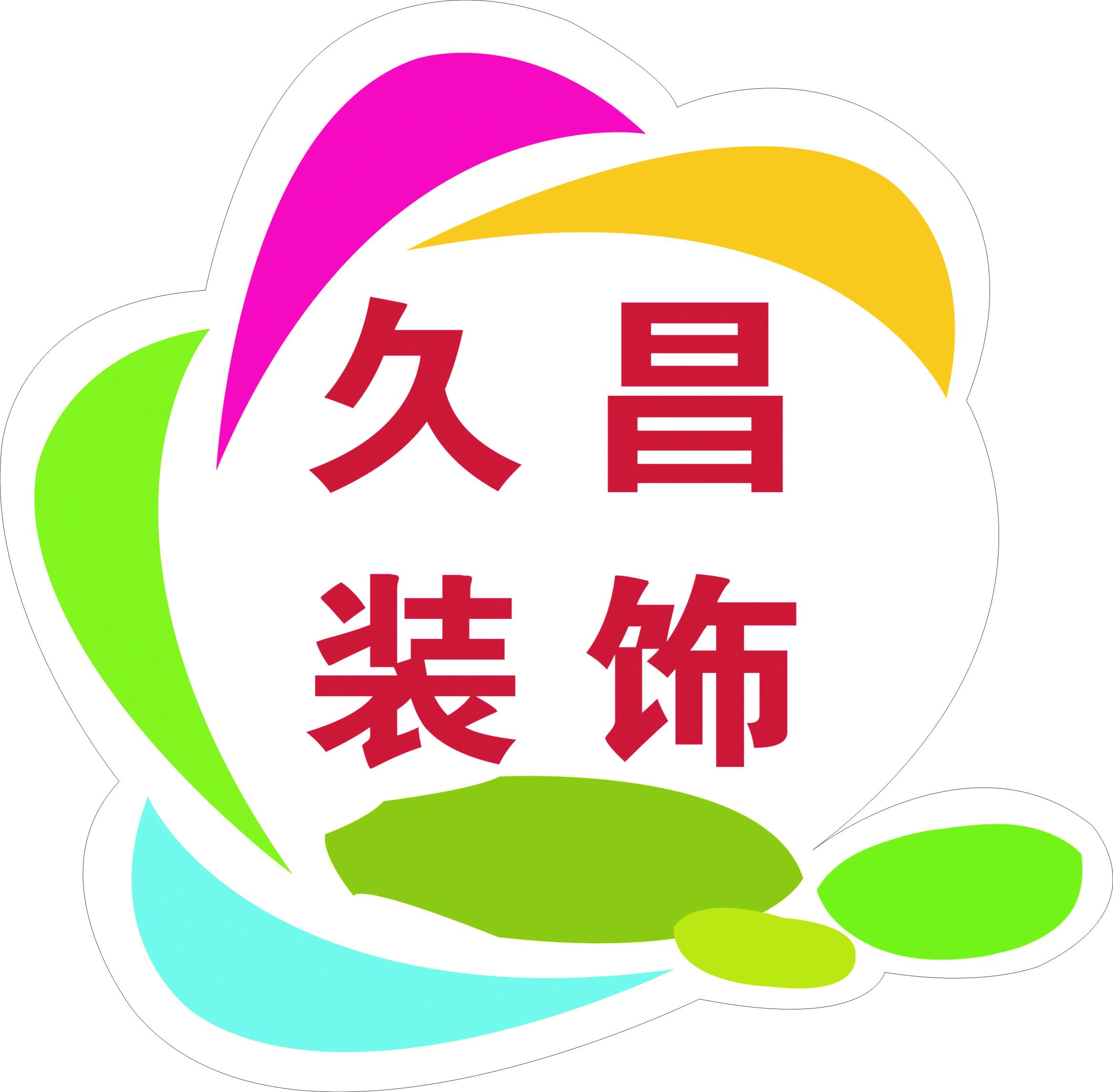 天津市久昌装饰工程有限公司