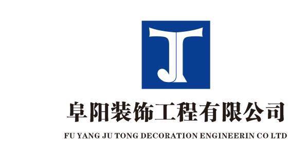 阜阳聚通装饰工程有限公司