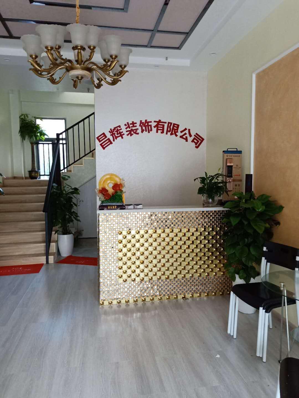 醴陵市昌辉装饰工程有限公司