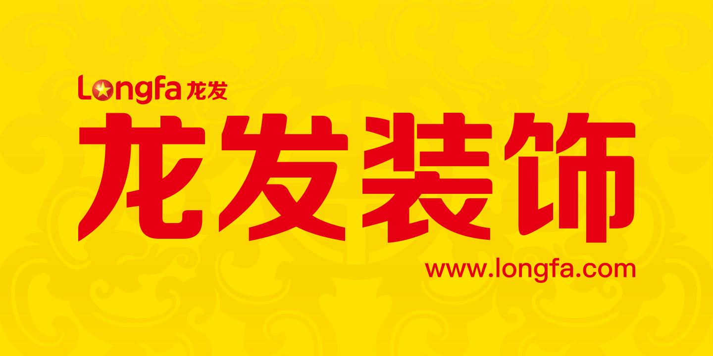 北京龙发装饰工程有限公司三门峡直营分公司