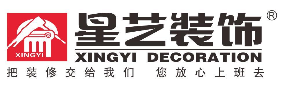 广东星艺装饰集团包头分公司