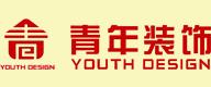 青年饰家装饰工程有限公司