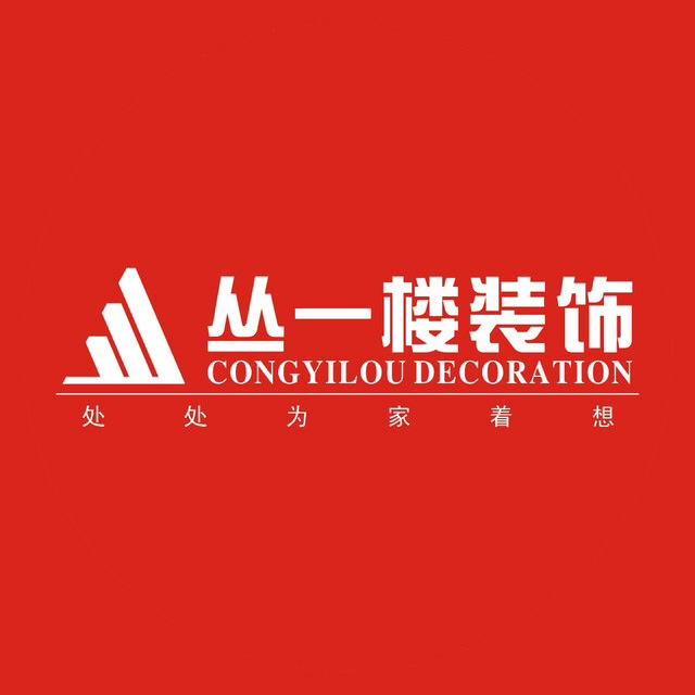 江西省丛一楼装饰工程有限公司赣州分公司