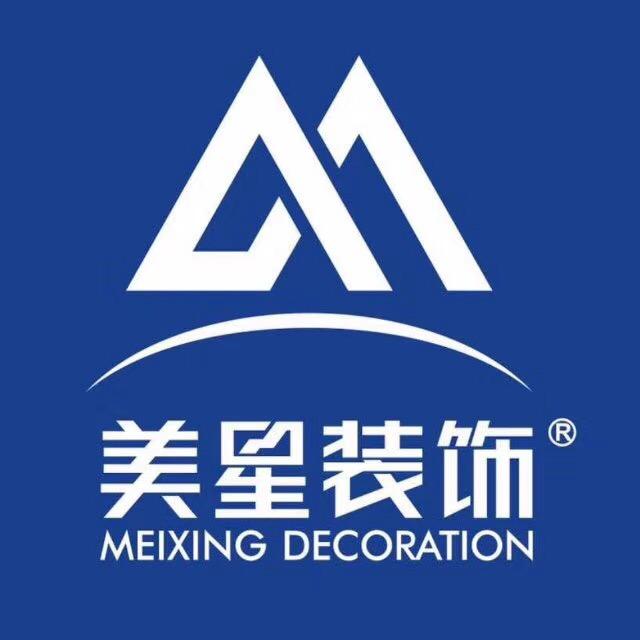 海丰县美星装饰设计有限公司