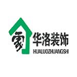 北京华洛装饰工程有限公司